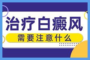 郑州西京医院怎么样看白癜风好不好专不专业